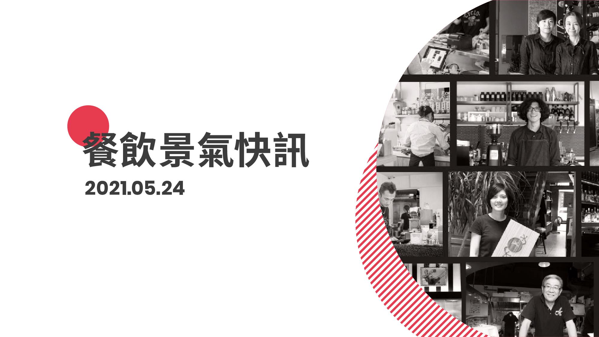 2021 疫情餐影景氣快訊 0524