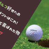 ゴルフ好きへのプレゼントはこれ!