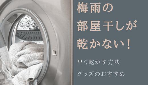 梅雨の部屋干しが乾かない!早く乾かす方法とグッズでおすすめを紹介