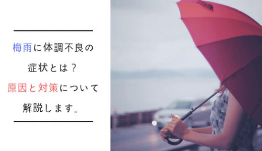 梅雨に体調不良の症状とは?原因と対策について解説します。