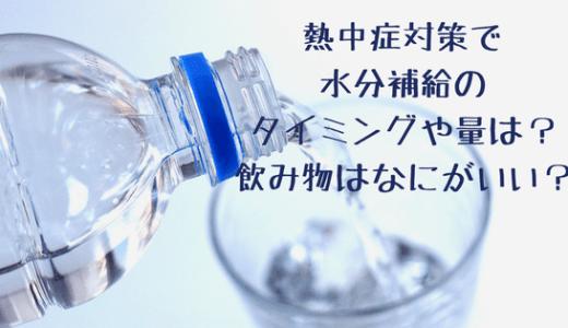 熱中症対策で水分補給のタイミングや量は?飲み物はなにがいい?