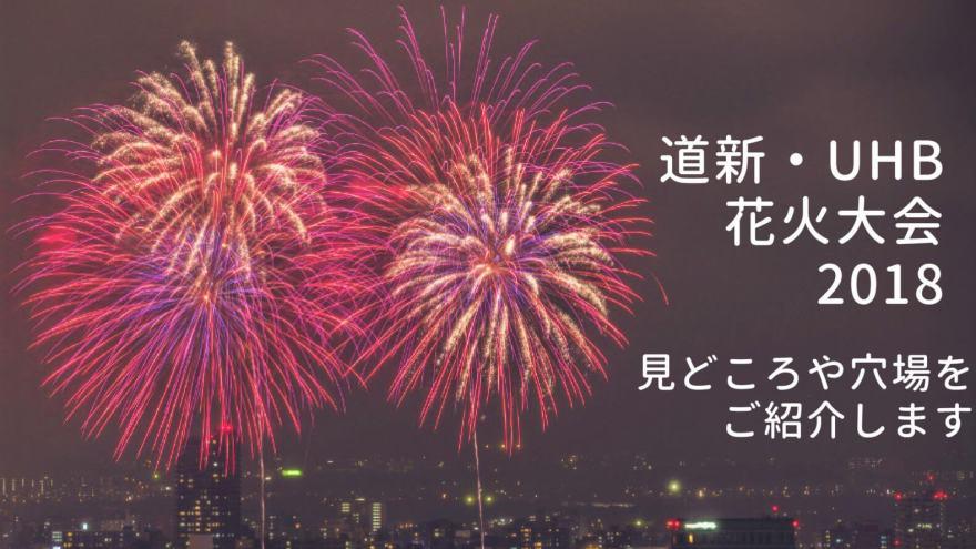 道新・uhb花火大会2018