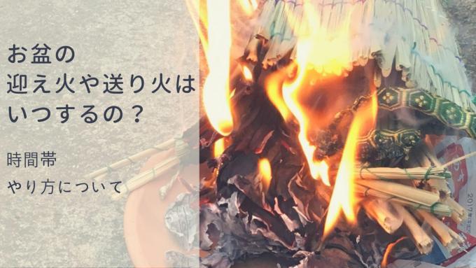 お盆の迎え火や送り火