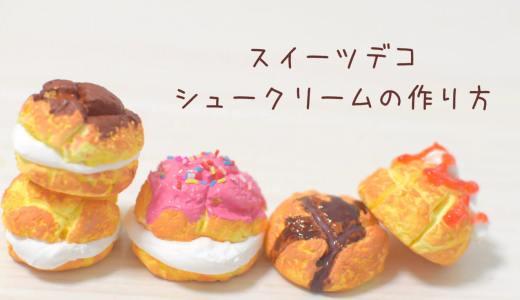スイーツデコのシュークリームの作り方をご紹介!誰でも簡単に!