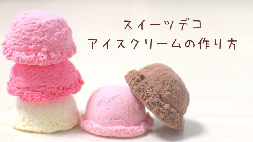 スイーツデコアイスの作り方
