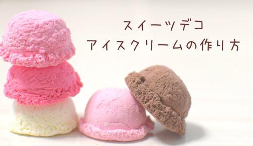 スイーツデコアイスクリームの作り方をご紹介!可愛く作っちゃおう♪