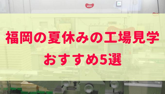 福岡の夏休みの工場見学おすすめ5選