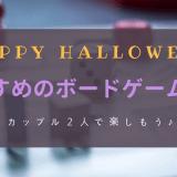 ハロウィンのおすすめのボードゲーム5選!