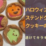 ハロウィンのステンドグラスクッキーの作り方