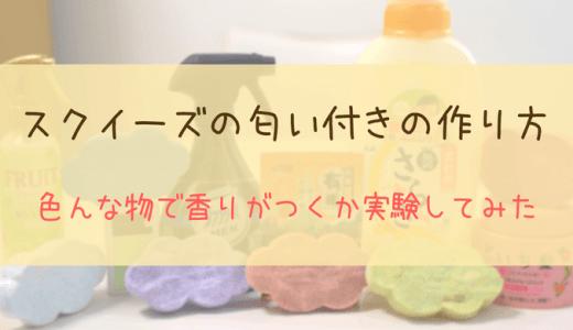 スクイーズの匂い付きの作り方!色んな物で香りがつくか実験してみた