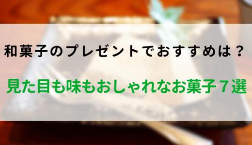 和菓子のプレゼントでおすすめは?見た目も味もおしゃれなお菓子7選