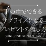 車の中でできるサプライズになるプレゼントの渡し方4選