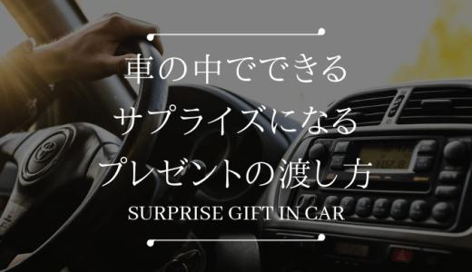 車の中でできるサプライズになるプレゼントの渡し方4選!【決定版】
