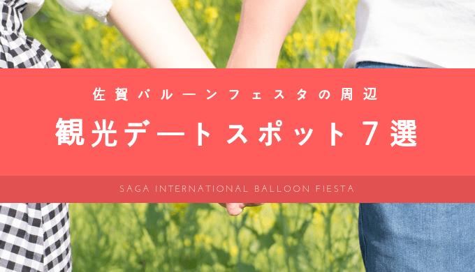 佐賀バルーンフェスタの周辺の観光デートスポット7選!