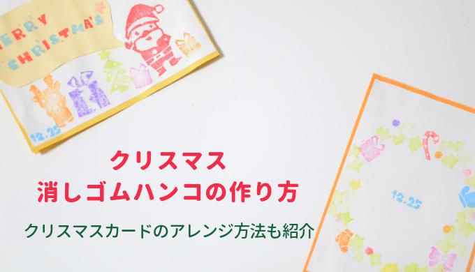 クリスマスの消しゴムハンコの作り方とカードのアレンジ方法を紹介
