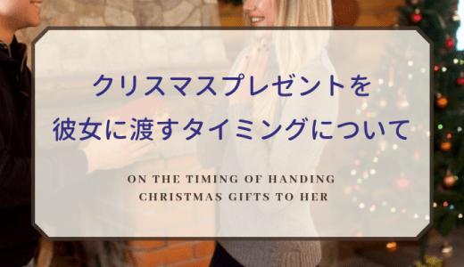 クリスマスプレゼントを彼女に渡すタイミングについて!これで完璧♪