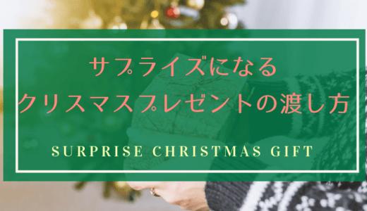 サプライズになるクリスマスプレゼントの渡し方