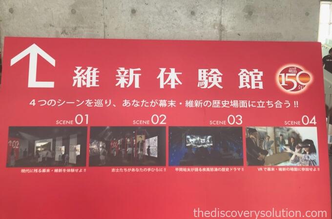 山口ゆめ花博の維新体験館でVR体験!