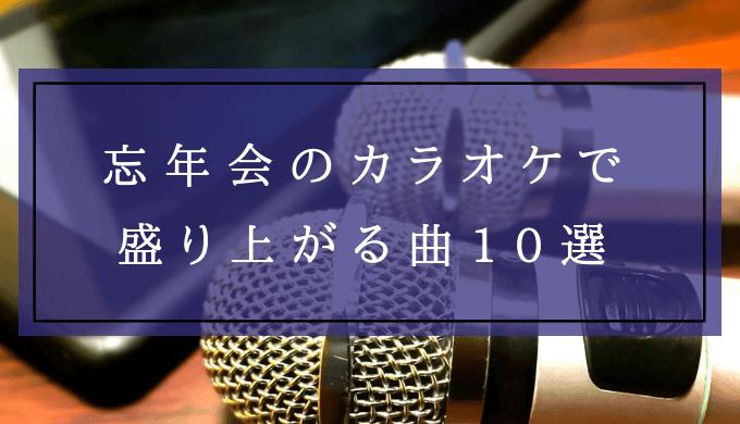 忘年会のカラオケで盛り上がる曲10選