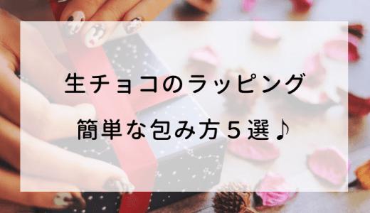 生チョコのラッピング簡単な包み方5選♪