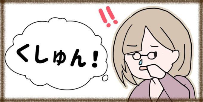 くしゃみの音を小さくするには息を少しでも吐く!
