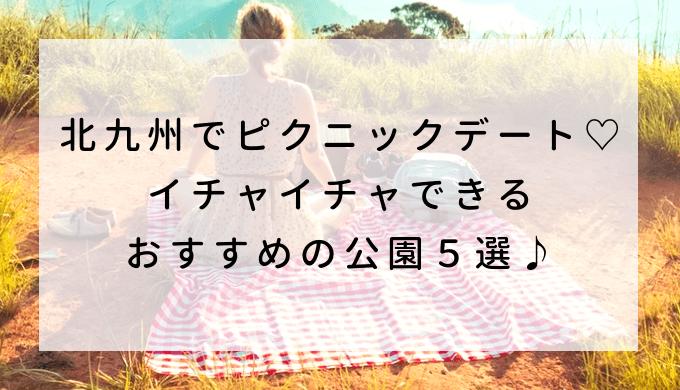 北九州でピクニックデート♡イチャイチャできるおすすめの公園5選♪