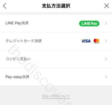 LINEギフト支払い方法を選びます。