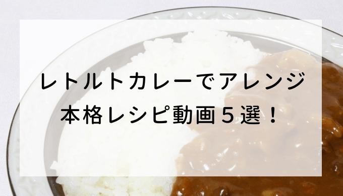 レトルトカレーでアレンジ 本格レシピ動画5選!最高にうまい!