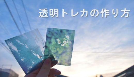 透明トレカの作り方 100均の材料だけで簡単に透明写真が作れちゃう!