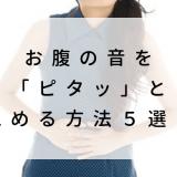 お腹の音を「ピタッ」と止める方法5選!
