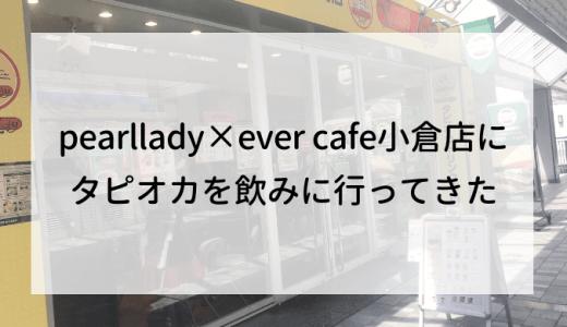pearllady×ever cafe小倉店にタピオカを飲みに行ってきた(小倉北区)