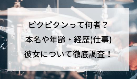 ピクピクンって何者?本名や年齢・経歴(仕事)・彼女について徹底調査!