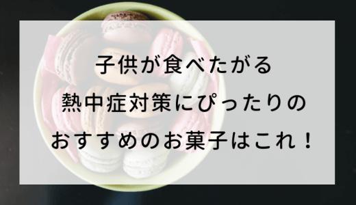 子供が食べたがる熱中症対策にぴったりのおすすめのお菓子はこれ! (1)