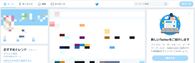 ツイッターのフォロー全員まとめてリツイートを非表示にする方法
