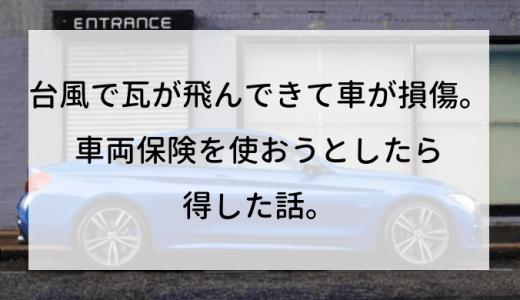 台風で瓦が飛んできて車が損傷。車両保険を使おうとしたら得した話。