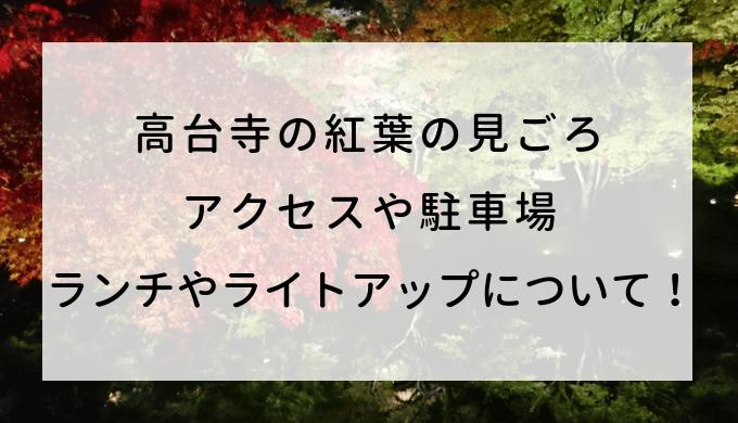 高台寺の紅葉の見ごろ,アクセスや駐車場,ランチやライトアップについて!