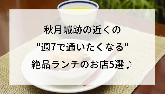 """秋月城跡の近くの""""週7で通いたくなる""""絶品ランチのお店5選♪"""