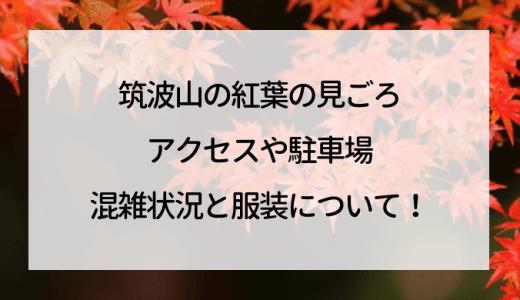 筑波山の紅葉を見に行ってきた!見ごろやアクセスや駐車場,混雑状況と服装について!