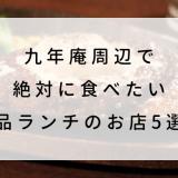 九年庵周辺で絶対に食べたい絶品ランチのお店5選♪