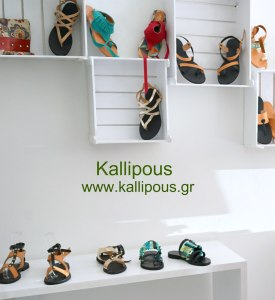 shoe store with shoes on display: Kallipous, www.kallipous.gr