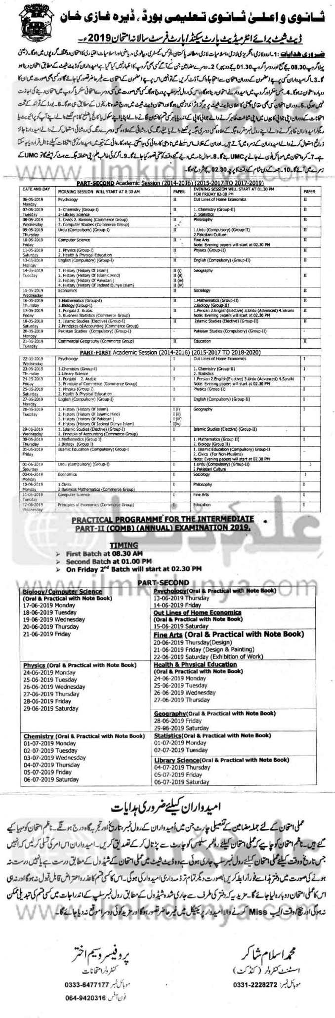 date sheet 2nd year 2019 dg khan