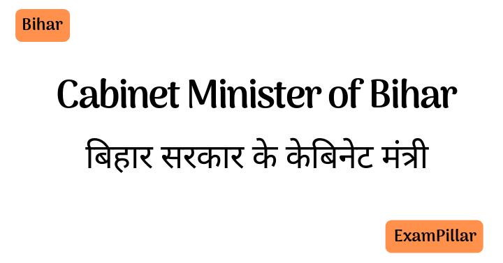 Cabinet Minister of Bihar