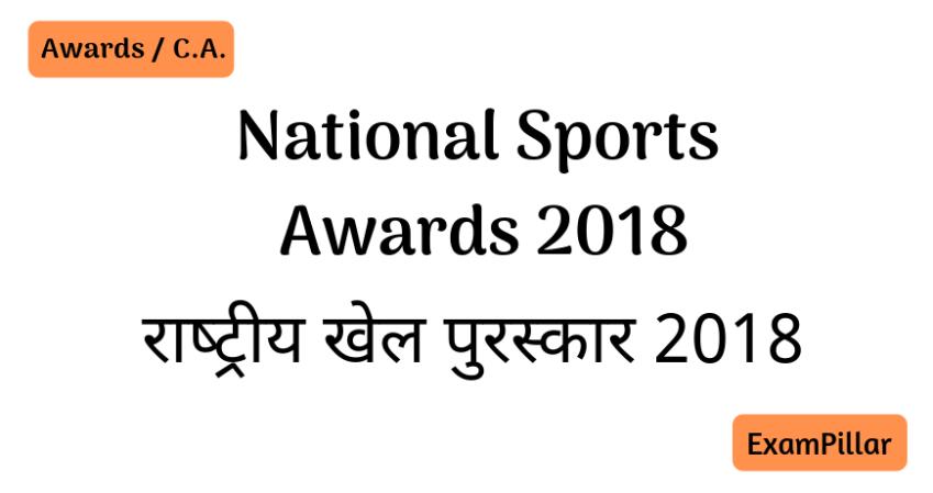 National Sports Awards 2018