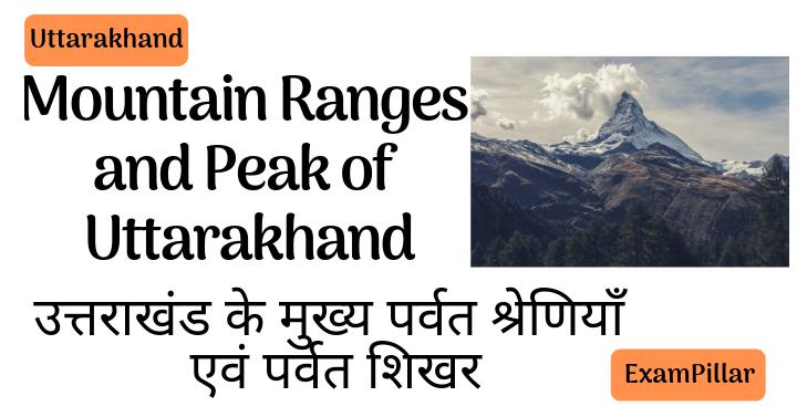 mountain ranges and mountain peak of uttarakhand