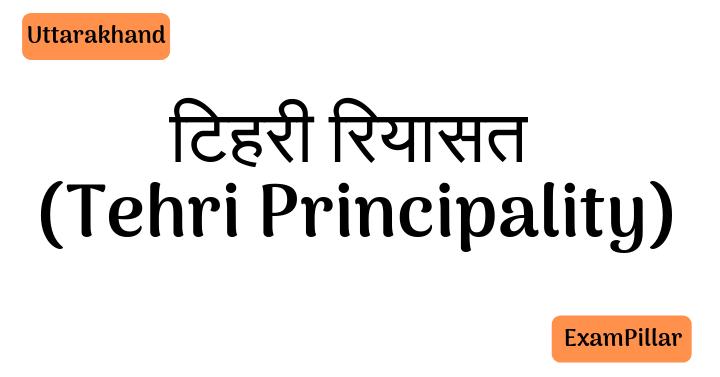 Tehri Principality