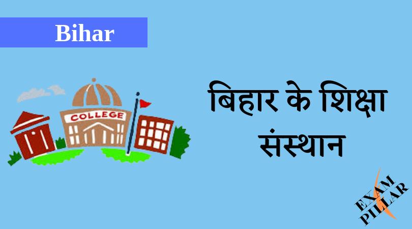 Education Institute of Bihar