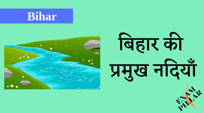 Major Rivers of Bihar