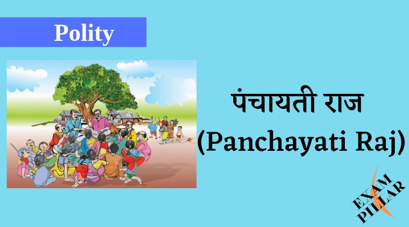 पंचायती राज Panchayati Raj