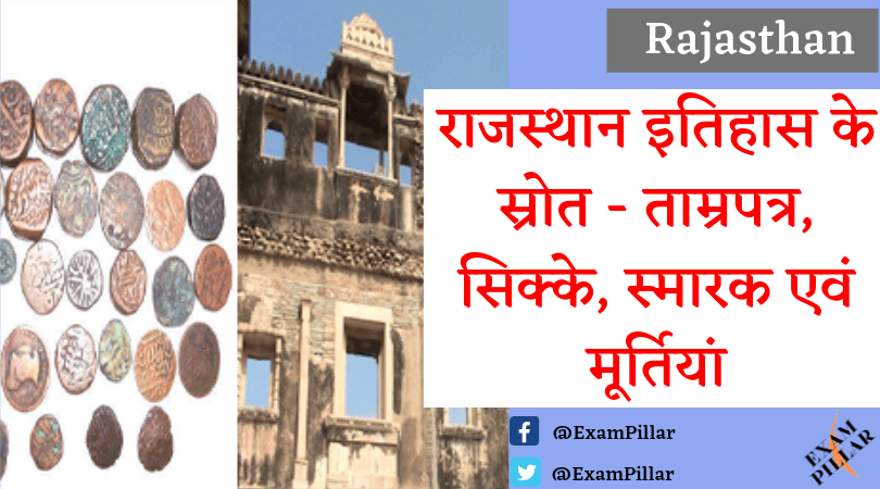 Source of Rajasthan History