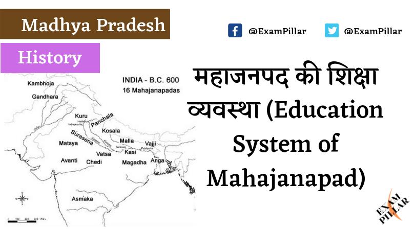 Education System of Mahajanapad